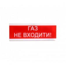 """Оповіщувач світло-звуковий Tiras ОСЗ-3 """"Газ не входити"""" (12V)"""